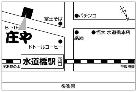 庄や 水道橋店店舗地図ご案内