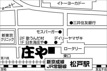 庄や 松戸店店舗地図ご案内