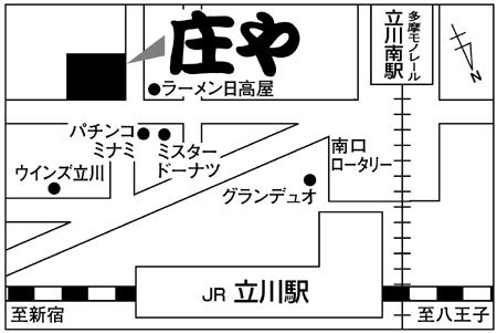 庄や 立川南口店店舗地図ご案内
