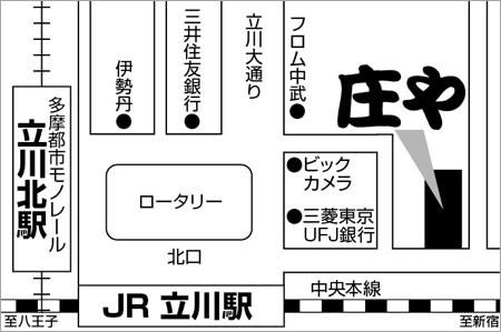 庄や 立川北口店店舗地図ご案内