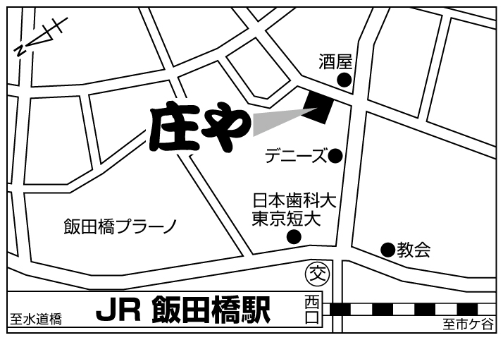 庄や 飯田橋西口店店舗地図ご案内