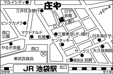 庄や 池袋西口店店舗地図ご案内