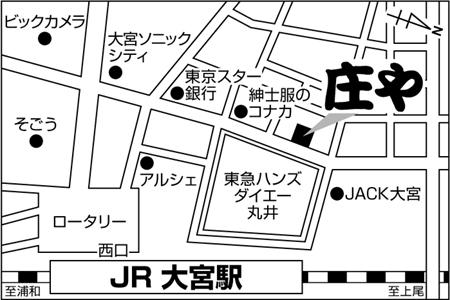 庄や 大宮西口店店舗地図ご案内