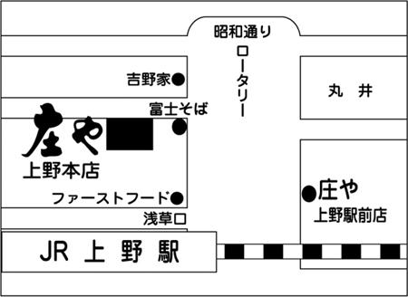 庄や 上野本店店舗地図ご案内