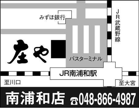 庄や 南浦和店店舗地図ご案内