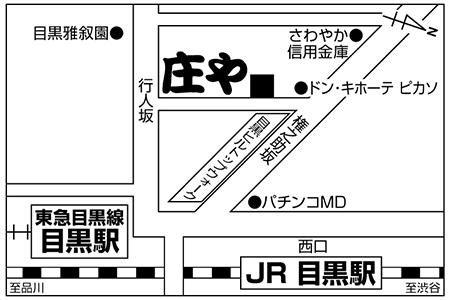 庄や 目黒408店店舗地図ご案内
