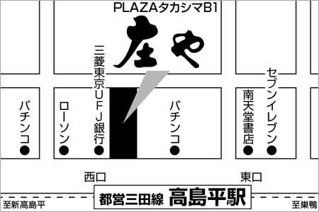 庄や 高島平店店舗地図ご案内