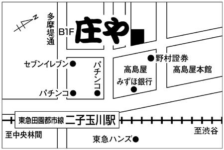 庄や 二子玉川店店舗地図ご案内