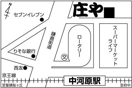 庄や 中河原店店舗地図ご案内