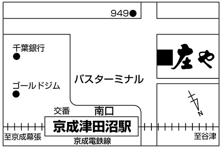 庄や 京成津田沼店店舗地図ご案内