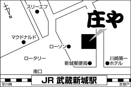 庄や 武蔵新城南口店店舗地図ご案内