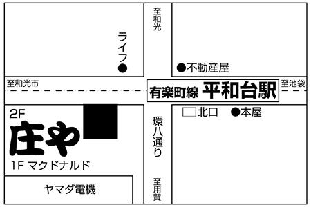 庄や 平和台北口店店舗地図ご案内