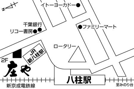 庄や 新八柱南口店店舗地図ご案内