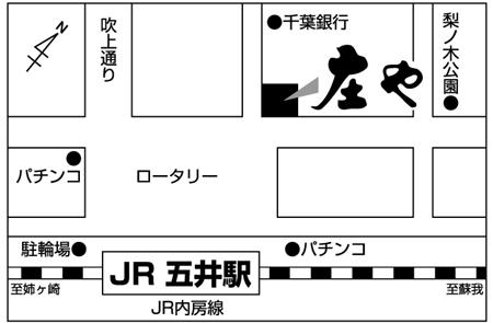 庄や 五井西口店店舗地図ご案内