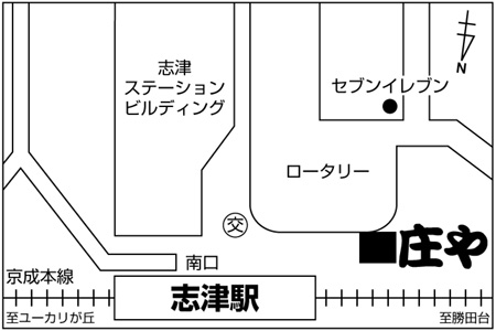 庄や 志津南口店店舗地図ご案内