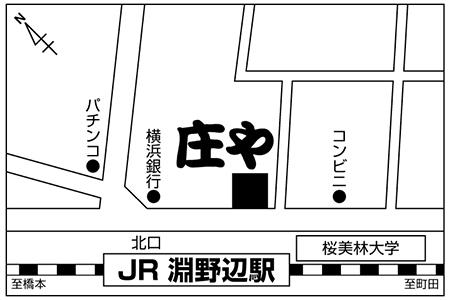 庄や 淵野辺店店舗地図ご案内