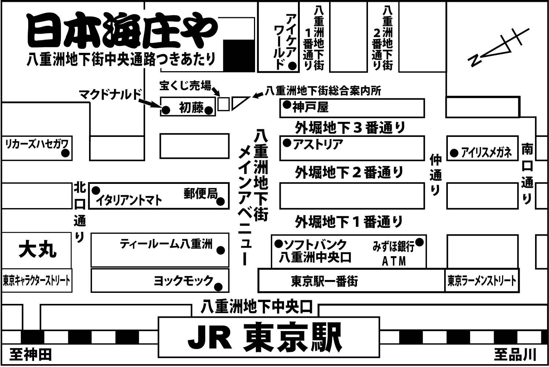 日本海庄や 八重洲店店舗地図ご案内