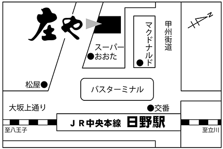 庄や 日野店店舗地図ご案内