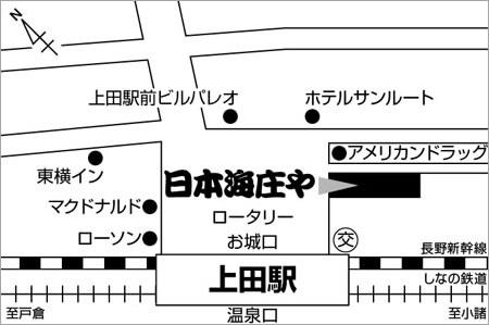 日本海庄や 上田駅前店店舗地図ご案内