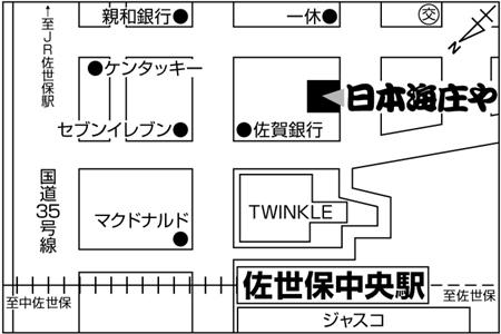 日本海庄や 佐世保上京町店店舗地図ご案内