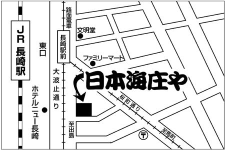 日本海庄や 長崎駅前店店舗地図ご案内