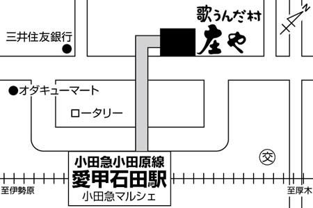 庄や 愛甲石田店店舗地図ご案内