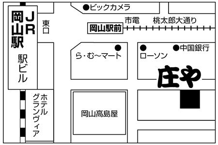 庄や 岡山駅前店店舗地図ご案内