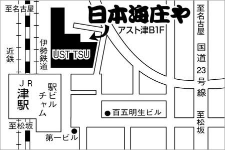 日本海庄や アスト津店店舗地図ご案内