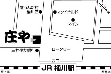 庄や 桶川店店舗地図ご案内
