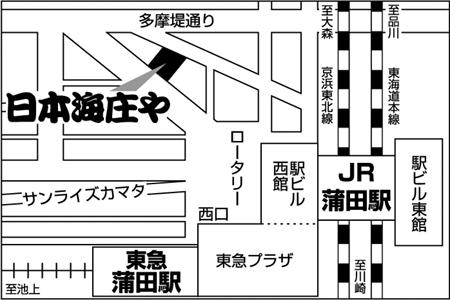日本海庄や 蒲田西口店店舗地図ご案内