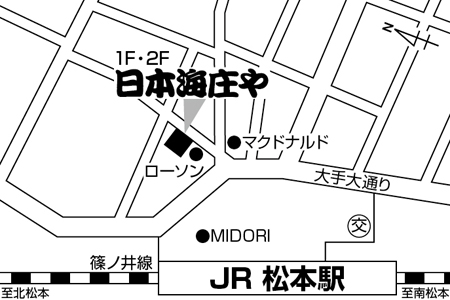 日本海庄や 松本本家店店舗地図ご案内