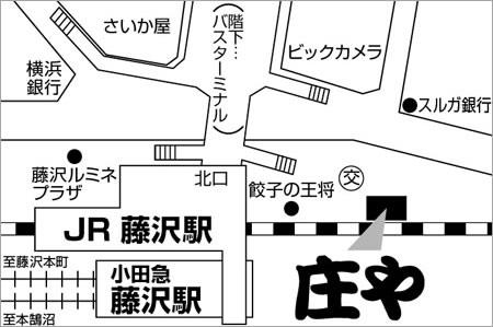 庄や 藤沢北口店店舗地図ご案内