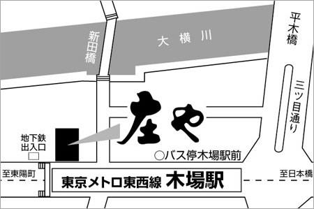 庄や 木場店店舗地図ご案内