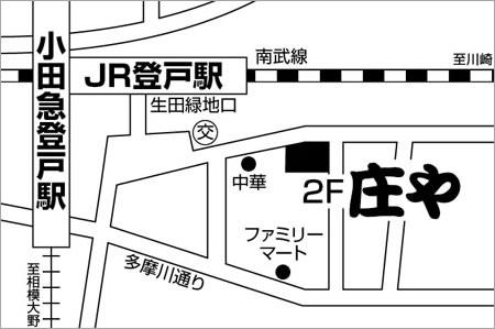 庄や 登戸駅前店店舗地図ご案内