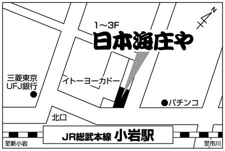 日本海庄や 小岩店店舗地図ご案内