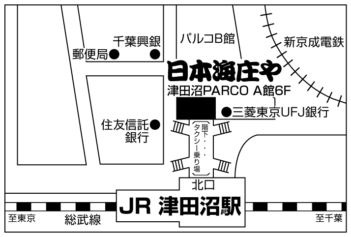 日本海庄や 津田沼パルコ店店舗地図ご案内