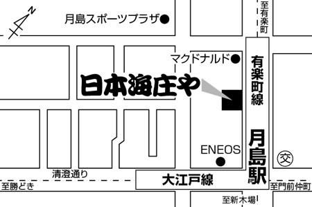 日本海庄や 月島店店舗地図ご案内