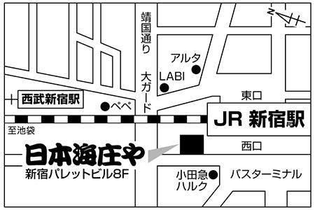 日本海庄や 新宿西口店店舗地図ご案内