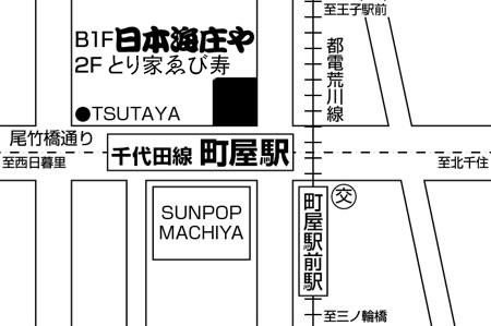 日本海庄や 町屋店店舗地図ご案内