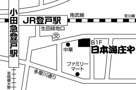日本海庄や 登戸店店舗地図ご案内
