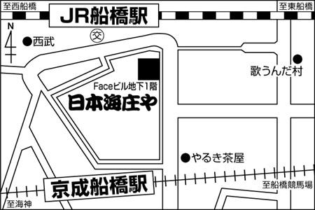 日本海庄や 船橋南口店店舗地図ご案内