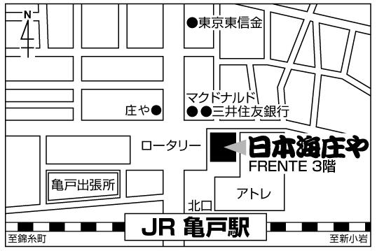 日本海庄や 亀戸店店舗地図ご案内