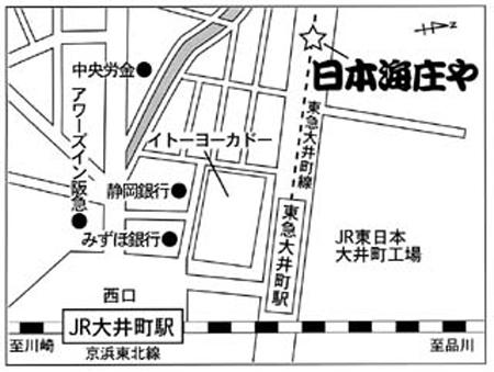 日本海庄や 大井町西口店店舗地図ご案内