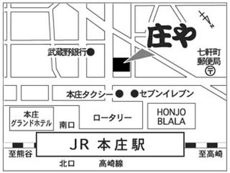庄や 本庄店店舗地図ご案内