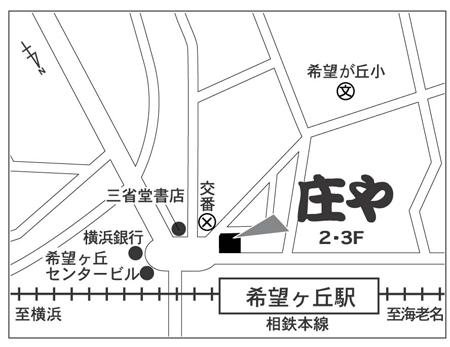 庄や 希望が丘駅前店店舗地図ご案内