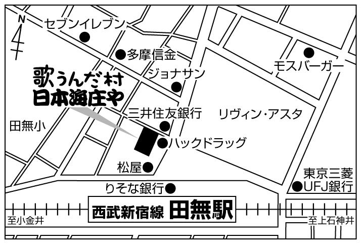 日本海庄や 田無店店舗地図ご案内