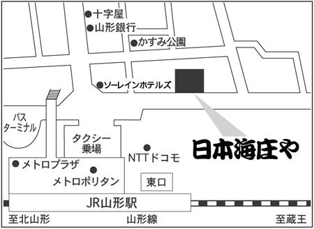 日本海庄や 山形駅前店店舗地図ご案内