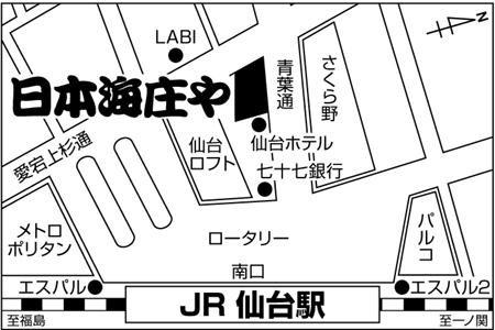 日本海庄や 仙台駅前店店舗地図ご案内