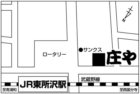 庄や 東所沢店店舗地図ご案内