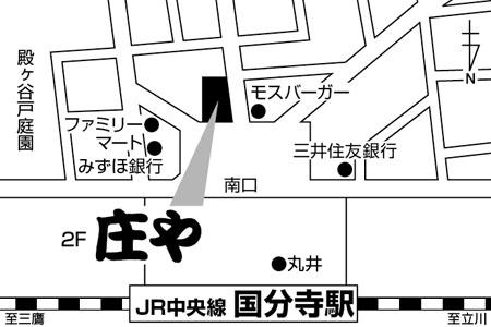 庄や 国分寺南口店店舗地図ご案内